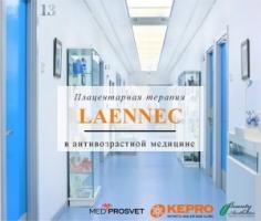 «Школа плацентарной терапии»